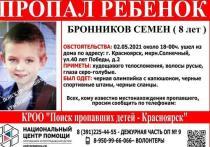 Полиция и волонтеры ищут 8-летнего Семёна Бронникова, который вышел из дома в 18:00 2 мая и с тех пор его местонахождение неизвестно