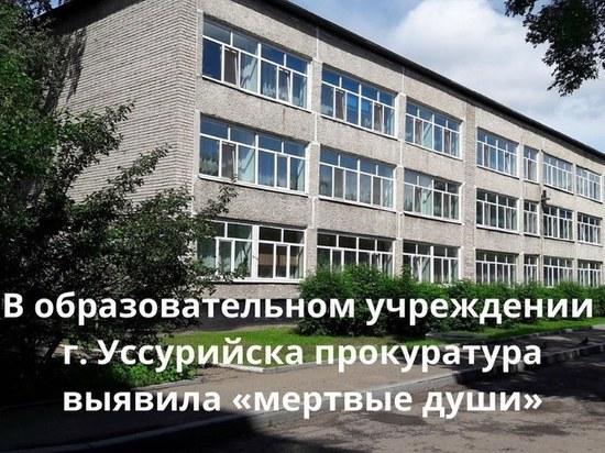 Прокуратура в Уссурийске нашла несуществующих работников школы