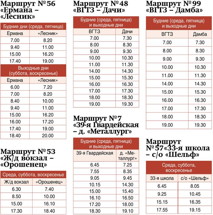 В Волгограде стало известно актуальное расписание дачных автобусов , фото-3