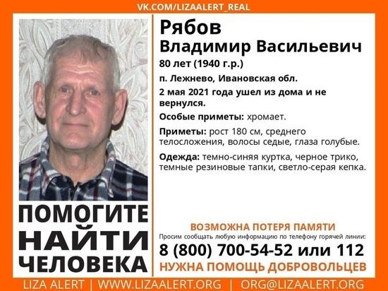 В Ивановской области ищут 80-летнего хромого мужчину