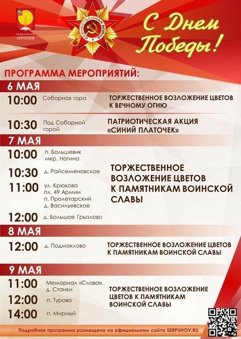 Программа мероприятий на 9 мая в Серпухове