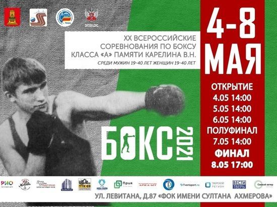 Тверская область принимает XX Всероссийские соревнования по боксу