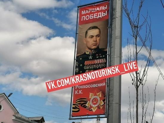 Краснотурьинские рекламщики сделали две ошибки в фамилии маршала Рокоссовского
