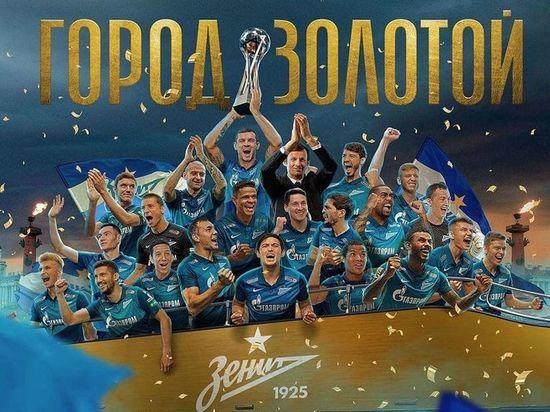 «Локомотив» пожаловался на «Зенит» после проигрыша в Петербурге