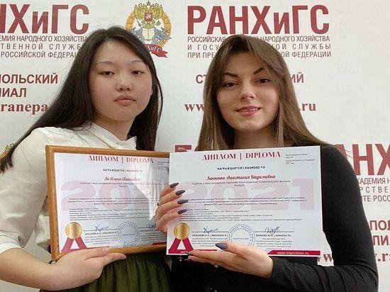 Студенток Ставропольского филиала РАНХиГС отметили на международном конкурсе