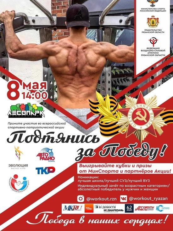 В Рязани пройдет спортивно-патриотическая акция «Подтянись за Победу»