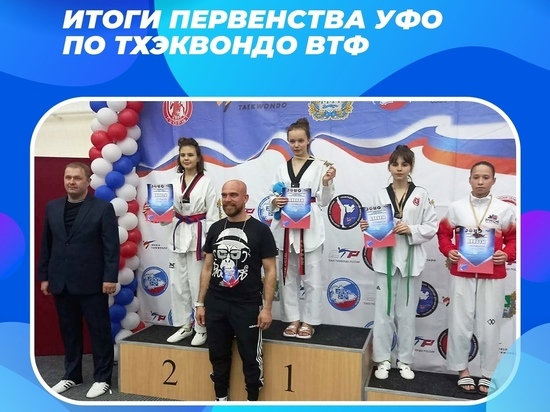 Спортсмены из ЯНАО привезли медали с первенства Урала по тхэквондо