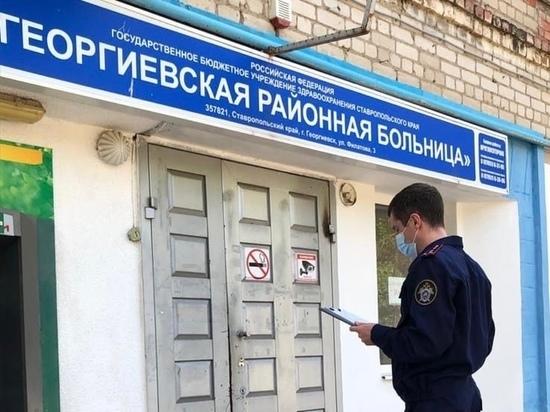 На Ставрополье минздрав проводит проверку из-за пролежней у пациентки
