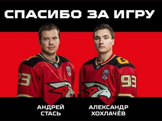 Нападающие Стась и Хохлачев покидают ХК «Авангард» в Омске