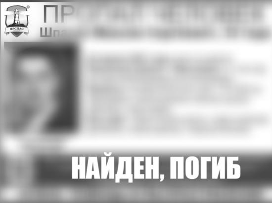 В Ярославле найден мертвым сотрудник благотворительного фонда