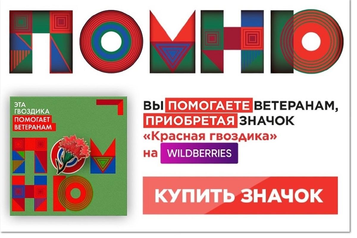Благотворительный фонд предлагает костромичам приобретать значки «Красная гвоздика»
