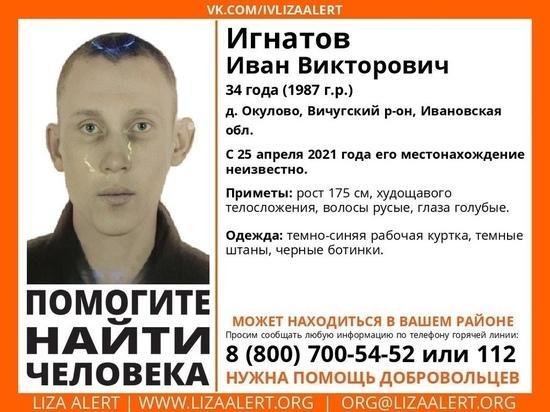 В Ивановской области пропал 34-летний голубоглазый мужчина