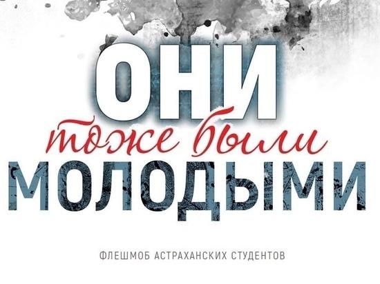 Астраханские студенты запустили флешмоб ко Дню Победы