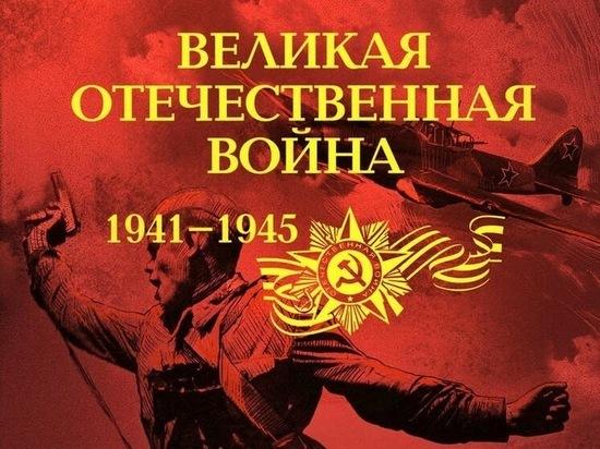 В Хакасии историки отмечают слабые знания школьников о Великой Отечественной войне