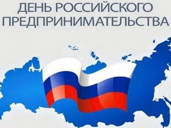 Предпринимателей Серпухова пригласили отметить профессиональный праздник вместе