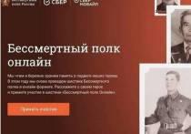 Заявки на участие в шествии «Бессмертного полка» направили более 5 тысяч брянцев
