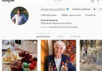 Евгений Куйвашев по традиции пообщался с жителями через инстаграм