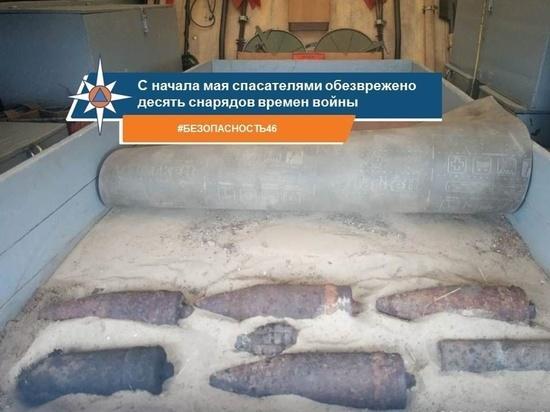 В Курской области с начала мая обезврежено десять снарядов времен войны