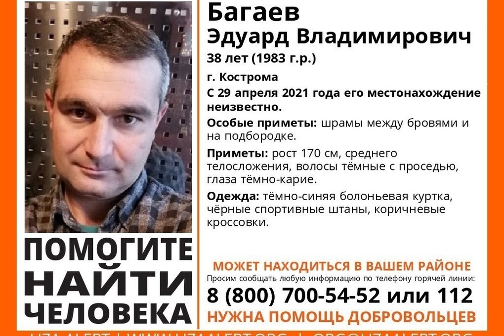 Костромские поисковики просят помощи