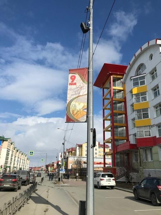 Улицы Салехарда украшают ко Дню Победы