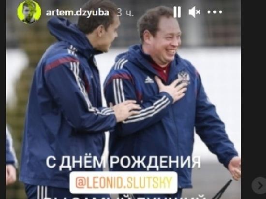 """Дзюба поздравил Слуцкого с 50-летием словами """"самый лучший пупсик"""""""