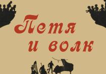 В Российском академическом Молодежном театре (РАМТ) состоится премьера экспериментального спектакля Егора Перегудова и Петра Айду «Петя, Волк и Володя-музыкант»