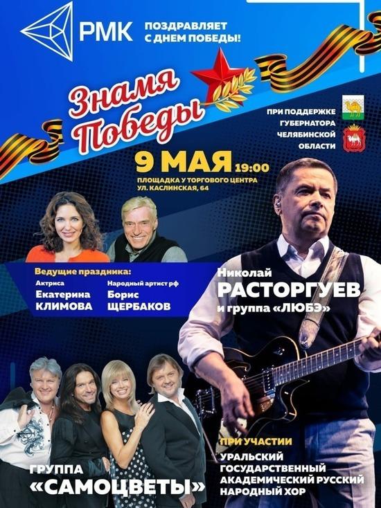 В День Победы РМК подарит южноуральцам концерт российских звезд