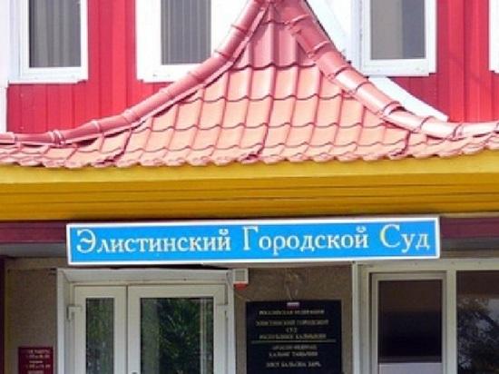 В Элистинский городской суд назначен новый председатель