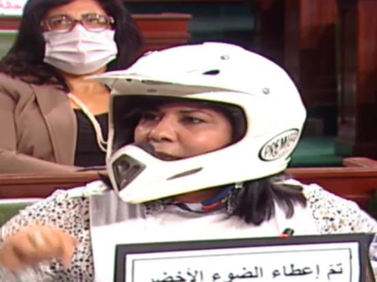 В Тунисе депутат выступила в парламенте в бронежилете и шлеме