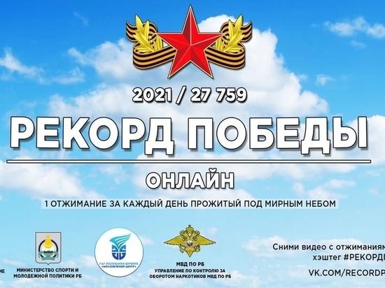 В Бурятии проводится акция «Рекорд Победы 2021»
