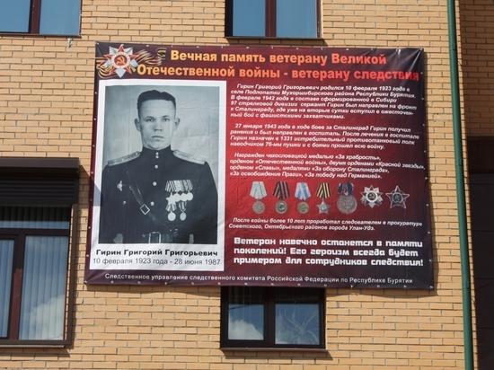 Следком Бурятии почтил память героя Великой Отечественной