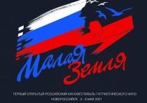 Фестиваль патриотического кино «Малая Земля» стартовал в Новороссийске