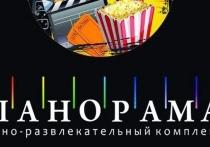 Брянский кинотеатр «Панорама» возобновит работу 7 мая