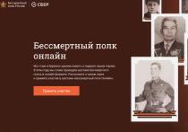 В акции «Бессмертный полк онлайн» примут участие около 30-ти тысяч кузбассовцев