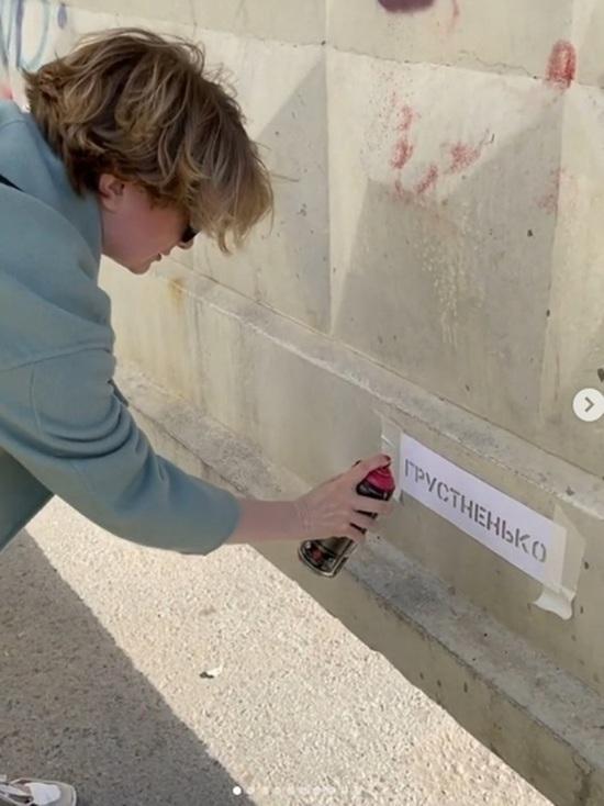 Екатеринбуржцы акционистов обвинили за «оппозиционные» надписи