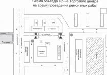 В городе в Тверской области ограничили движение автомобилей и пешеходов