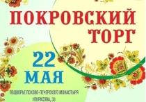 Весенняя ярмарка «Покровский торг» состоится в Пскове