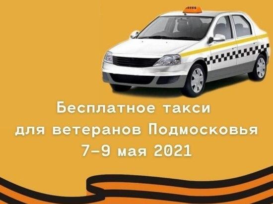 Бесплатное такси для ветеранов