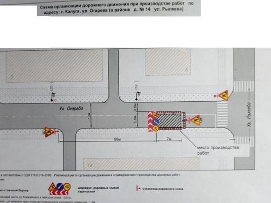 В Калуге на четыре дня перекроют улицу Огарева
