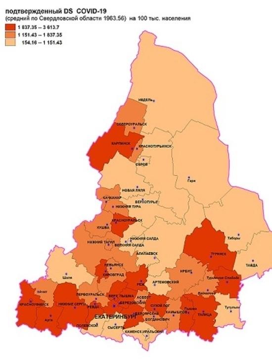 Обновлены данные по заболевшим COVID-19 в свердловских муниципалитетах