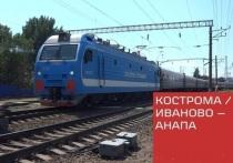 Из Костромы до Анапы с июня будет ходить прямой поезд