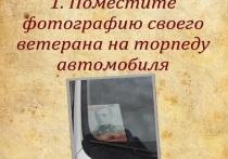 В Калуге запущена памятная акция ко Дню Победы