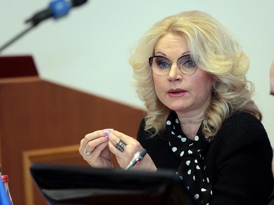 Голикова назвала число привитых россиян