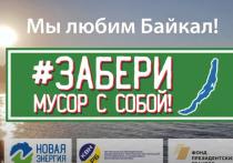 В Бурятии сняли экоролик против абьюза Байкала