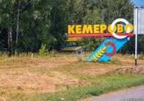 Кемерово вытеснили из топа 15 лучших городов России