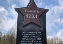 В Себежском районе установили мемориальный знак в память о подвиге солдат