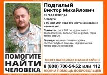 В Калуге развернуты поиски 41-летнего мужчины