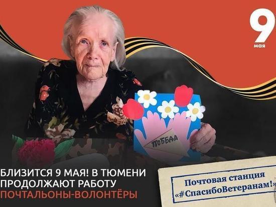 В Тюмени запустили акцию «Почтовая станция «Спасибо ветеранам!»