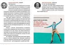 Сотрудник карельского информационного издания выступил экспертом журнала «Журналист»
