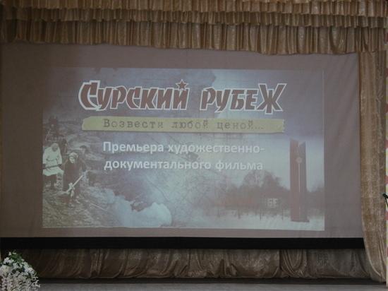 """В Шумерлинском районе состоялся премьерный показ художественно-документального  фильма """"Сурский рубеж. Возвести любой ценой"""""""